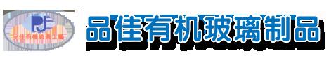 東(dong)莞市品佳有機玻(bo)璃(li)制品有限公司